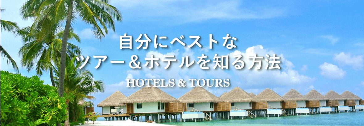 ツアー&ホテルの選び方