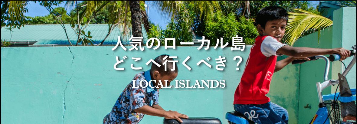 ローカル島詳細紹介