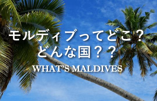 モルディブの基本情報(場所、注意事項など)